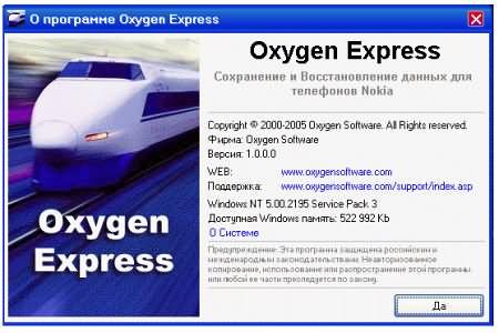 Обновление Oxygen Express для телефонов Nokia